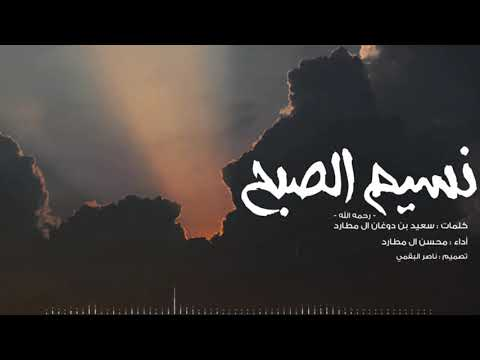 كلمات اغنية نسيم الصبح محسن ال مطارد كلمات اغاني