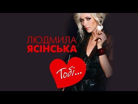 0 Наталия Бучинская - Все сначала — UA MUSIC | Енциклопедія української музики