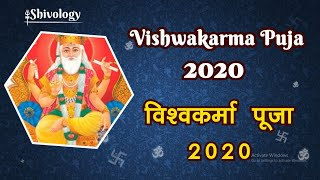 2020 में विश्वकर्मा पूजा कब है | 2020 Vishwakarma Puja Date and Time | #vishwakarmapuja2020  IMAGES, GIF, ANIMATED GIF, WALLPAPER, STICKER FOR WHATSAPP & FACEBOOK