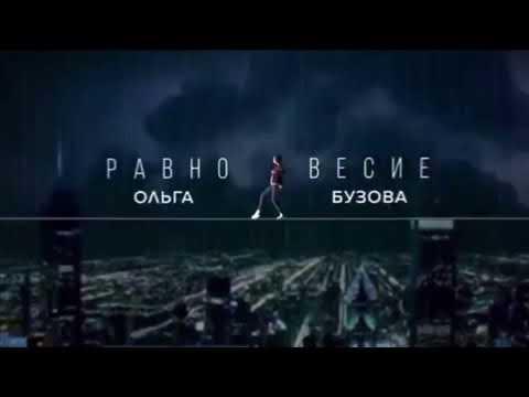 Ольга Бузова-Равновесие (ПРЕМЬЕРА 2017)