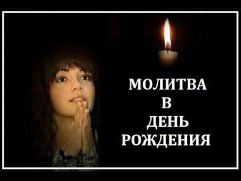 Сильная Молитва В ДЕНЬ РОЖДЕНИЯ
