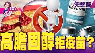 【這!不是新聞】打完疫苗「上背劇痛、狂吐」輕忽?「膽固醇過高」打疫苗危險?