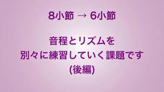彩城先生の新曲レッスン〜音程&リズム2-3_後編〜のサムネイル