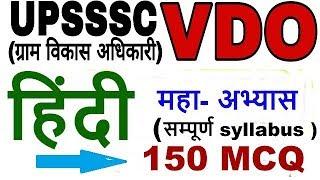 UPSSSC --- VDO || # VDO HINDI  ||  FULL SYLLABUS ||  150 MCQS  TEST