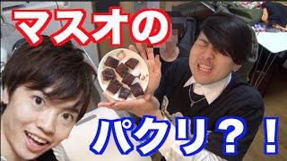 マスオTVとネタ被ったけど関係無いよね!餅チョコ作ってみた!