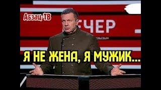 Сенаторша чётко СБИЛА СПЕСЬ с Соловьева и тот П030PH0 СЛИЛСЯ со спора!