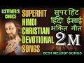 Super Hit Hindi Christian Devotional Songs |  सुपर हिट हिंदी क्रिस्चियन डिवोशनल सॉंग्स