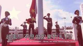 National Anthem: China - 义勇军进行曲 March of the Volunteers