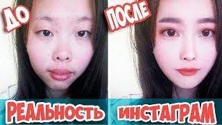 КАК ВЫГЛЯДЯТ Японки, Кореянки на самом деле? Инстаграм VS Реальность