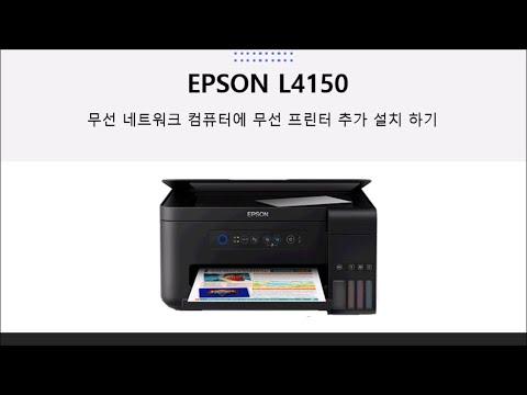 L4150 무선 네트워크 컴퓨터에 무선 프린터 추가 설치 하기
