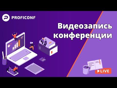 Видеообзор Proficonf