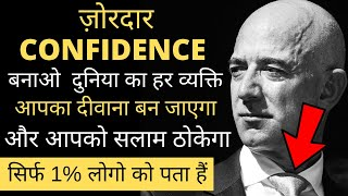 ताबरतोड़ CONFIDENCE  कैसे बनाए? How To Become Confident in Life - 4 Simple Tricks To Become Confident