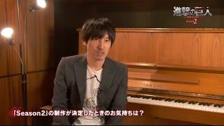 TVアニメ「進撃の巨人」Season2放送記念澤野弘之インタビュー