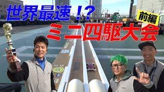 世界最速!?カスタムミニ四駆ドラッグレース大会!1