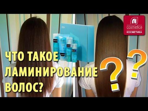 Что такое ламинирование волос? Ламинирование в домашних условиях. Ламинирование Estel iNeo Crystal