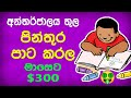 Make Money Coloring Images and remove background ! Easy and Fast | Sinhala 👌🔥👌