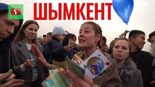Шымкент Той и Скандал ! Голубые шары в Наурыз 2018 Русские и казахи Казахстан Влог Танирберген