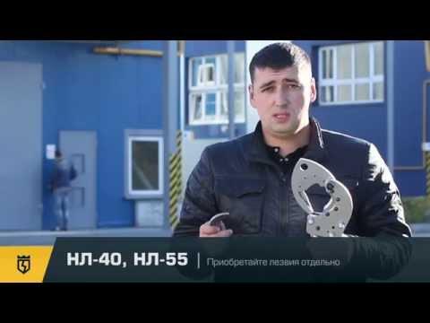Ножницы секторные повышенной прочности НСТ-40/55