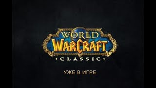 World of warcraft Classic - Квестимся в Фераласе