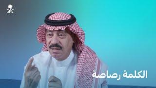 سعد عبّاس العتيبي: مرآة نشرة الأخبار