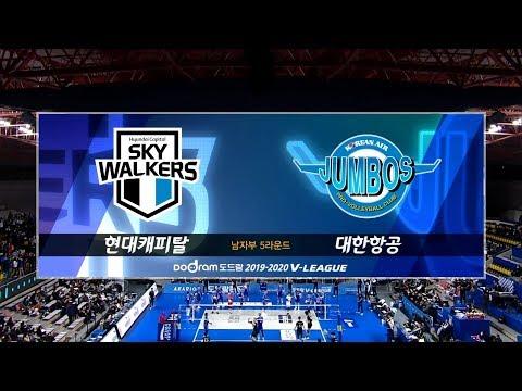 [V리그] 현대캐피탈 : 대한항공 경기 하이라이트 (02.02)