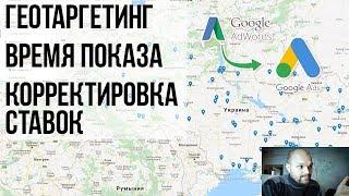 Google Adwords - Работа в новом кабинете: Геотаргетинг. Расписание. Корректировка.