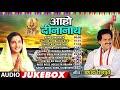 Download BHARAT SHARMA VYAS & ANURADHA PAUDWAL - Bhojpuri CHHATH PUJA 2018 | AA HO DINANATH | AUDIO JUKEBOX HD Mp4 3GP Video and MP3