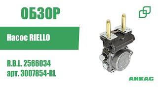 Насос RIELLO R.B.L. 2566034 арт. 3007854-RL
