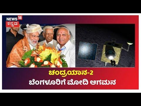 Chandrayaan 2: PM Modi Heads To ISRO HQ In Bengaluru To Witness Moon Landing
