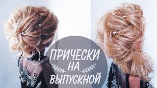 🖤  ПРОСТЫЕ прически на ВЫПУСКНОЙ / 14 февраля / 8 марта 🖤  2 Easy Prom Hairstyles 🖤  LOZNITSA