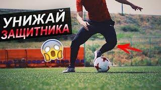 ЛУЧШИЙ СПОСОБ ОБЫГРАТЬ В ФУТБОЛЕ best skills football tutorial