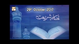 Ary QTV | Ahkam E Shariat Mufti Akmal | Latest Videos  HDTopVideos