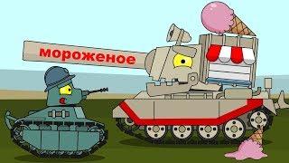 Мороженое - Мультики про танки