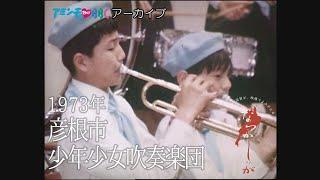 1973年 彦根市少年少女吹奏楽団【なつかしが】