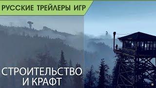 Fallout 76   Строительство и крафт   Русский трейлер озвучка