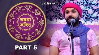 Navdha Bhakti | Part 5 | Shree Hita Ambrish Ji | Mumbai