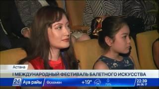 Международный фестиваль Eurasian Dance Festival открылся в Астане