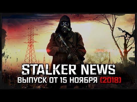 STALKER NEWS (Выпуск от 15.11.18) онлайн видео