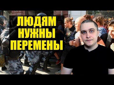 60% россиян за перемены в стране. Новости СВЕРХДЕРЖАВЫ