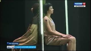 В Астраханском драматическом театре сегодня премьера