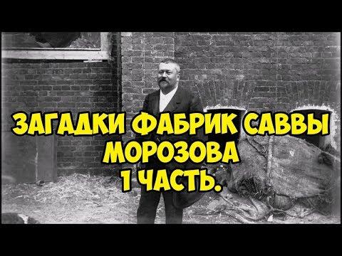 Загадки фабрик Саввы Морозова. часть 1.
