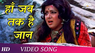 Jab Tak Hai Jaan Jaane Jahan Lata Mangeshkar Sholay Gana Hema Malini Dharmendra