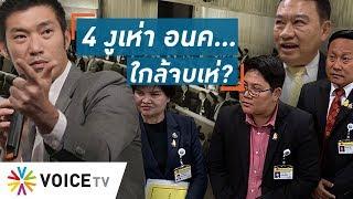 Talking Thailand - 4 งูเห่าอนาคตใหม่ ลุ้นชะตากรรมพ้น 30 วัน ส่อหลุด ส.ส.–รอ กกต.ชี้ขาด