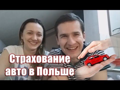 #2 Страхование автомобиля в Польше. Наш опыт