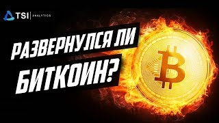Развернулся ли БИТКОИН? Прогноз курса на Bitcoin(BTC) 2018