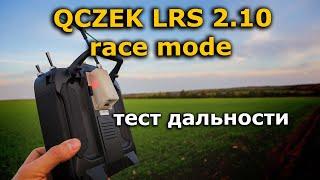 Qczek LRS 2.10 тест дальности в Race Mode, FPV самолет ZOHD Nano talon