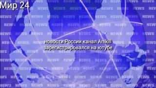 Срочные новости России