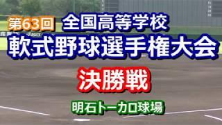 高校野球河南vs中京学院大中京『第63回全国高等学校軟式野球選手権大会・決勝』