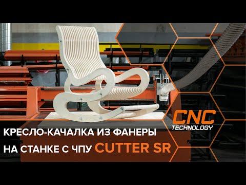 Фрезерно-гравировальный станок Cutter SR на зубчатой рейке