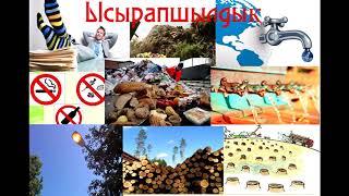 Ысырапшылдық/Ерлан Ақатаев